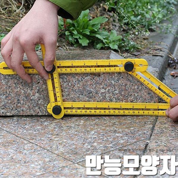 모양자 working ruler 앵글 라이저 자유자 각도자 상품이미지