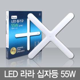 LED등기구 방등 일자등 십자등 라라 십자등 55W