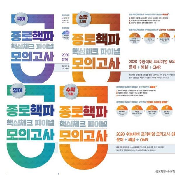 2020년 종로핵파 핵심체크 파이널 모의고사 국어/영어/수학가형(이과) 상품이미지