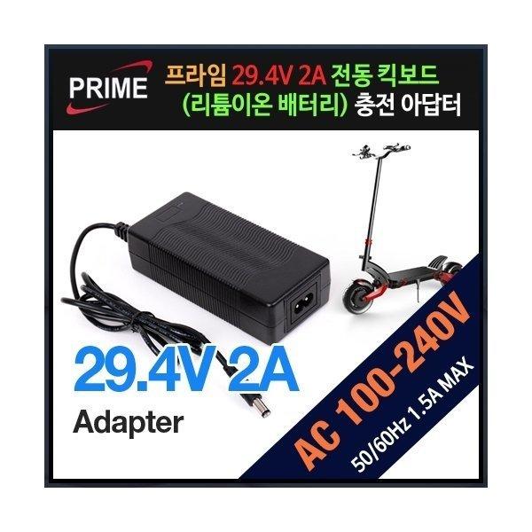 프라임디렉트 29.4V 2A 리튬이온  킥보드 충전 아답터 상품이미지