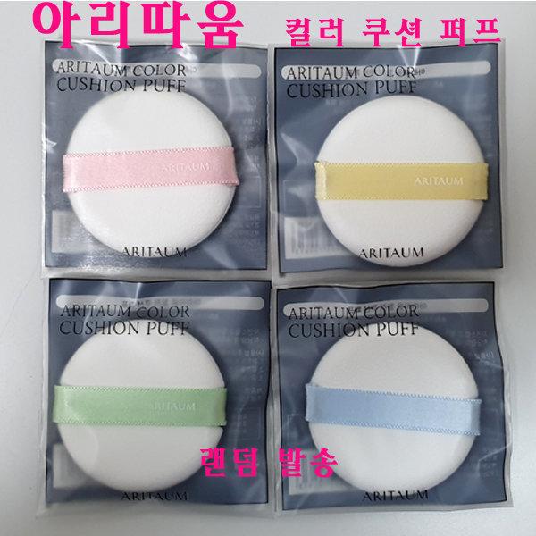 아리따움 컬러 쿠션 퍼프 1EA/에어쿠션 퍼프/랜덤발송 상품이미지
