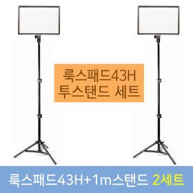 개인방송조명 룩스패드43H+어댑터+1m스탠드 2세트
