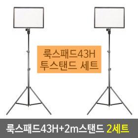 개인방송조명 룩스패드43H+어댑터+2m스탠드 2세트