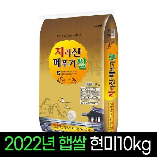 2021년햅쌀  명가미곡 지리산메뚜기쌀 현미10kg/직도정 상품이미지