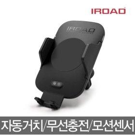 아이로드 모션거치대 고속 무선충전거치대 IWC100 H