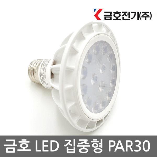 금호(LED PAR30 집중형 15w)매립등/매장등/할로겐 상품이미지