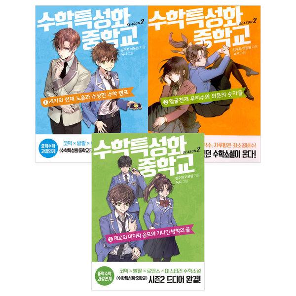 (전3권) 수학특성화중학교 시즌2 1 2 3 세트 뜨인돌 상품이미지