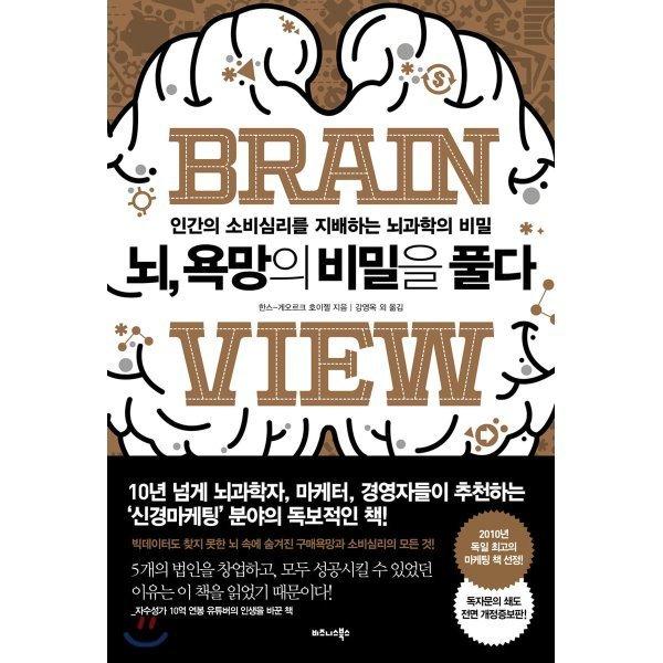 뇌  욕망의 비밀을 풀다 : 인간의 소비심리를 지배하는 뇌과학의 비밀  게오르크 호이젤 상품이미지