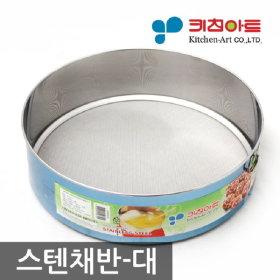 SM 키친아트 스텐채망 대 / 채반 채망 거름망