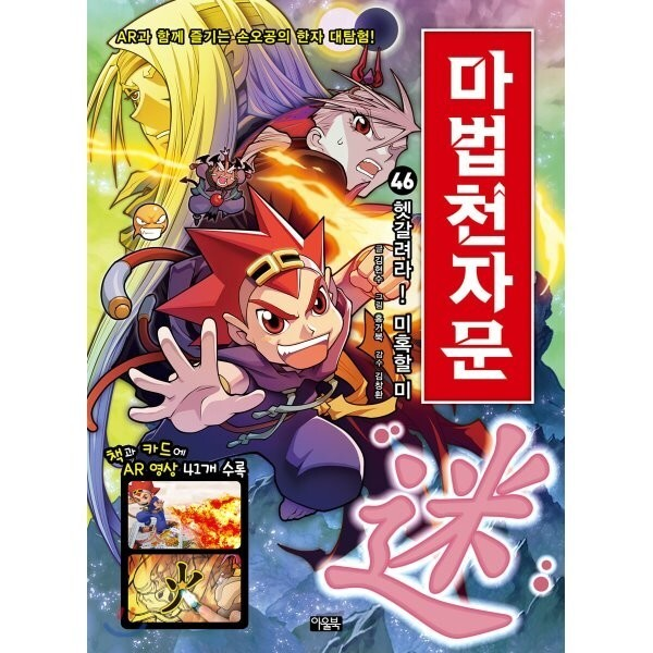 마법천자문 46 : 헷갈려라  미혹할 미 迷   김현수 상품이미지