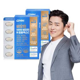 비오틴 5000 + 비타민 ACE 1병(총 3개월분)