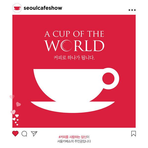 제18회 서울 카페쇼 2019 Cafe Show 상품이미지