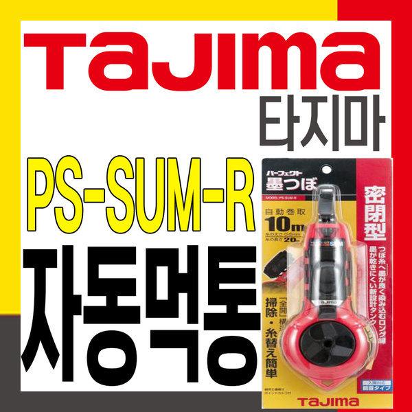 PS-SUM-R 자동먹통 상품이미지