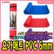 스타 요가매트 PVC 6mm 운동매트 필라테스 스트레칭