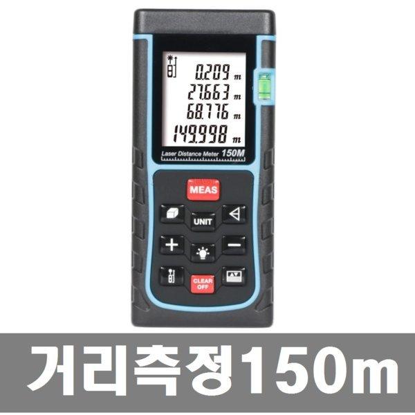 레이저 거리측정기 21C-150m 레이저줄자 자동줄자 상품이미지