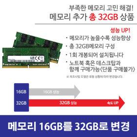 메모리 16GB에서 총32GB로 Upgrade (16GBx2EA)파빌리온
