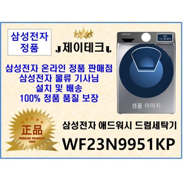 삼성전자 애드워시 드럼세탁기 WF23N9951KP 제이테크 상품이미지