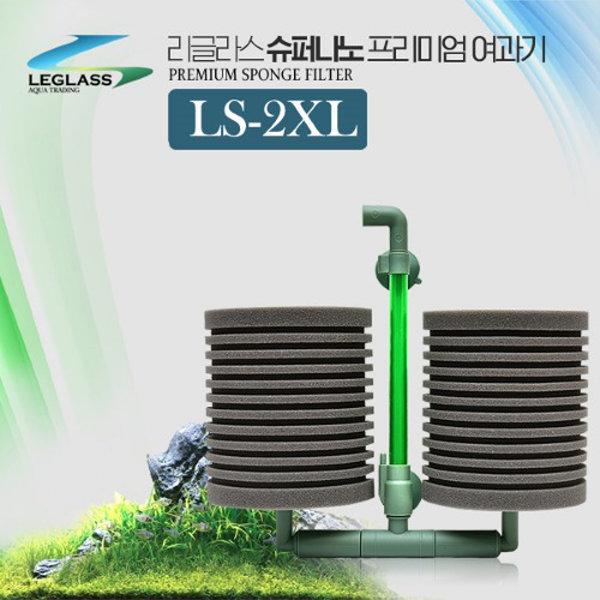 리글라스 슈퍼나노 스펀지여과기 (LS-2XL) 상품이미지