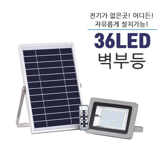 36LED 태양광 리모콘 센서 타이머 벽부등 외부벽등 상품이미지