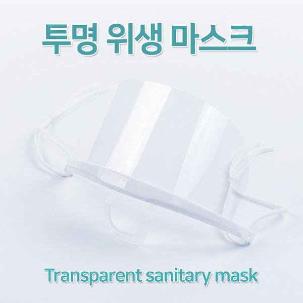 투명 위생 마스크(10개)/투명 입가리개/급식 배식용 상품이미지