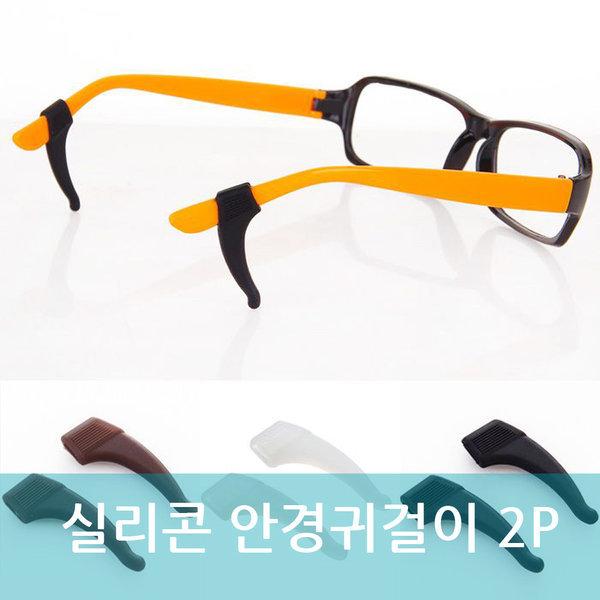 실리콘 안경귀걸이 2P/선글라스 귀걸이/안경안전용품 상품이미지