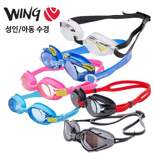 WING 수경용품모음 수경/아동수경/편광수경/물안경 상품이미지