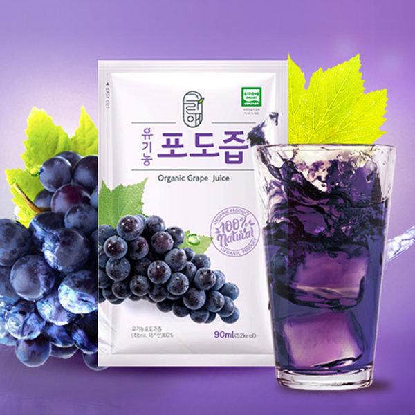 유기농 포도즙(90mlx60팩)/SB 진하고 맛있는 포도쥬스 상품이미지