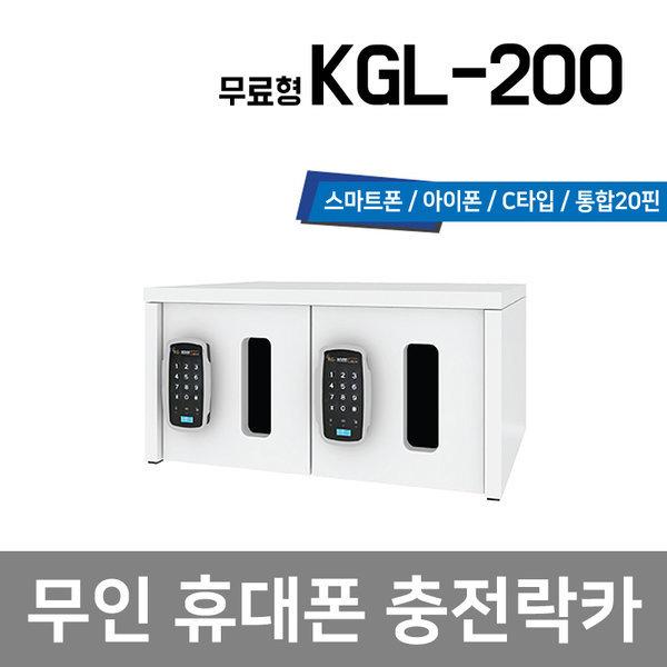 휴대폰충전락카 KGL-200(무료형) 무인휴대폰충전락카 상품이미지