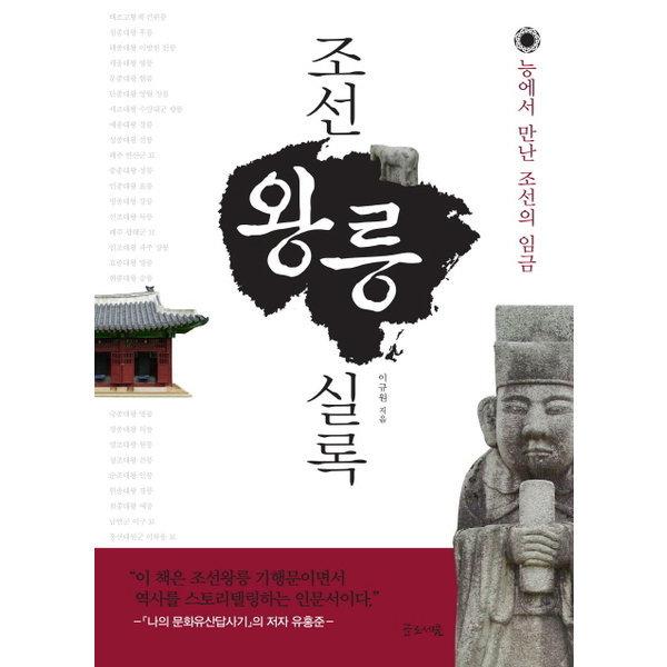 조선왕릉실록 : 능에서 만난 조선의 임금 상품이미지