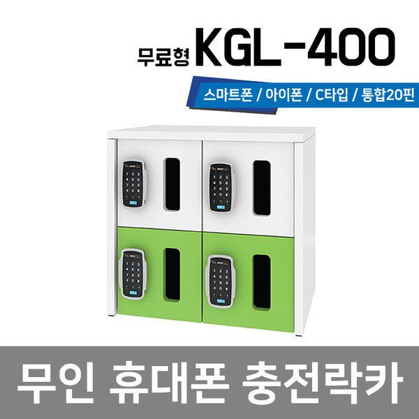 휴대폰충전락카 KGL-400(무료형) 무인휴대폰충전락카 상품이미지