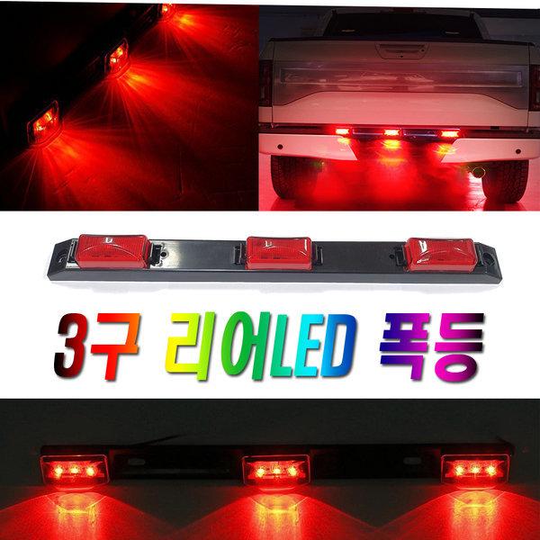 차폭등 LED 후미등 비상등 3구 바타입 리플렉터 탑차 상품이미지