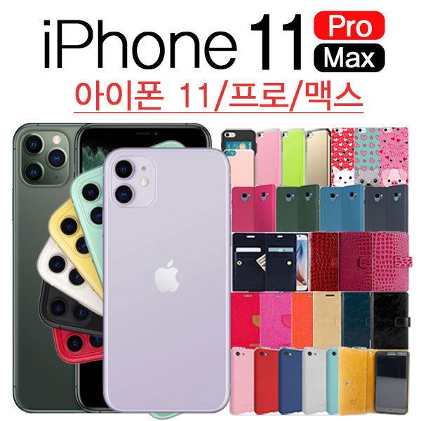 아이폰 11 프로 맥스 Pro Max 풀커버 지갑형 케이스 상품이미지