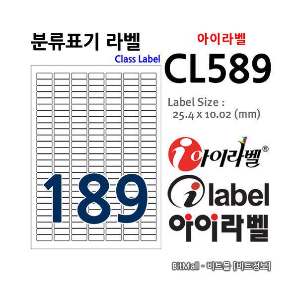 비트몰) 아이라벨 CL589 (189칸) 100매 분류표기용 상품이미지