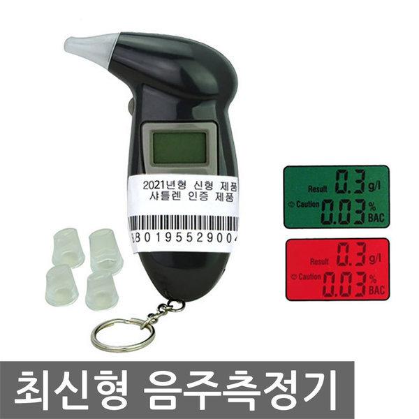 휴대용 디지털 음주측정기 알콜농도측정 단속 감지기 상품이미지