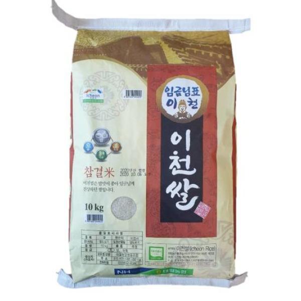 2019년도 햅쌀  임금님표 이천쌀 (10KG/포) 상품이미지
