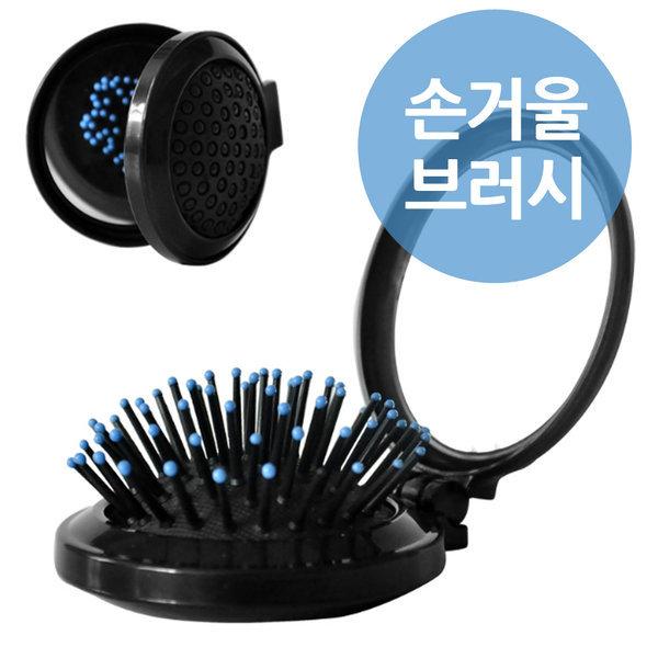 손거울 브러쉬/울빗/손거울/빗/헤어브러쉬/휴대용빗 상품이미지