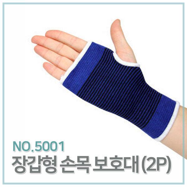장갑형 손목 관절보호대/손목 보호대/관절보호대 상품이미지