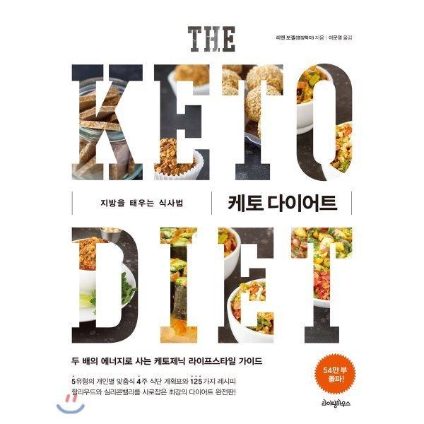 케토 다이어트 : 지방을 태우는 식사법  리앤 보겔 상품이미지