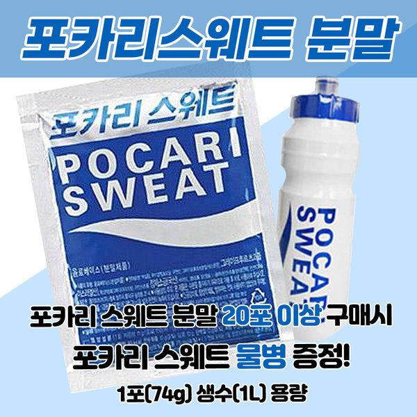 포카리분말/갈증/에너지제품/포도당캔디/음료 상품이미지