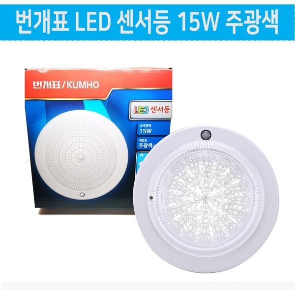 금호전기 번개표 국산 15W LED 원형 센서등 직부등 상품이미지