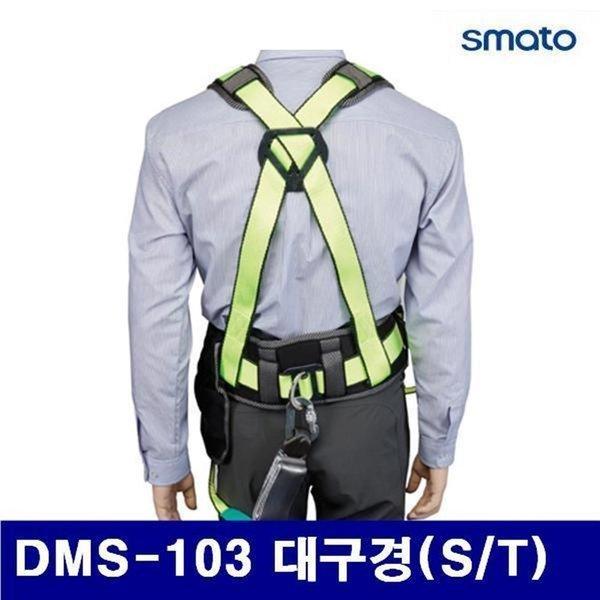 스마토 8515997 상체식 안전벨트 DMS-103 대구경 S/T_ 상품이미지