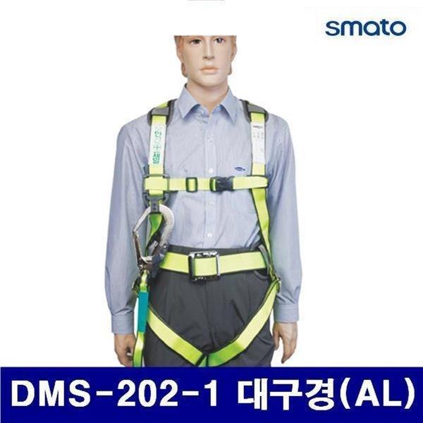 스마토 8516057 안전그네 DMS-202-1 대구경 AL_1EA 상품이미지