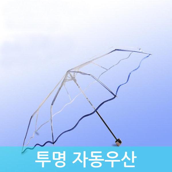 투명 자동우산/자동우산/우산/투명우산/접이식우산 상품이미지