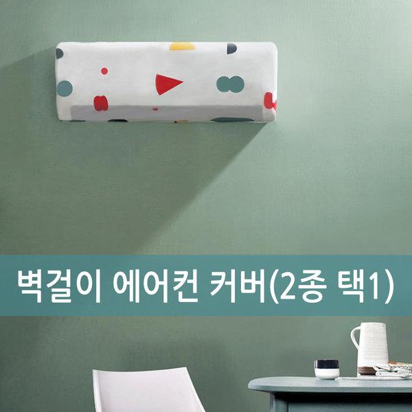 벽걸이 에어컨 커버(2종 택1)/에어컨덮개/에어컨커버 상품이미지