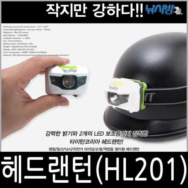 타이탄코리아 헤드렌턴(HL-201)-건전지 포함- 상품이미지