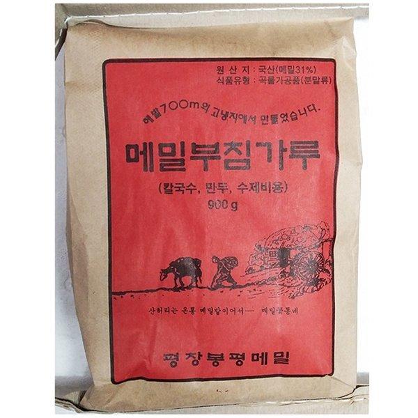 메밀가루 (봉평 900g) X10-메밀가루 모밀가루 메밀전 상품이미지