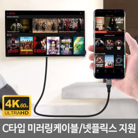 C타입 HDMI 미러링 케이블/고속충전 삼성 노트10+ S10
