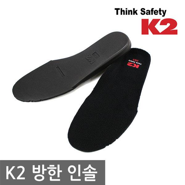K2 방한인솔 안전화 신발 기능성깔창 상품이미지