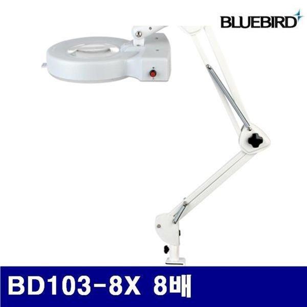 블루버드 4005298 클램프형 조명확대경 BD103-8X 8배 상품이미지