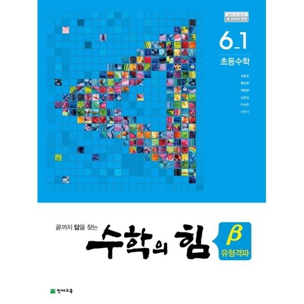 천재교육 수학의힘 유형격파 베타 초등수학 6-1 (2019) 상품이미지